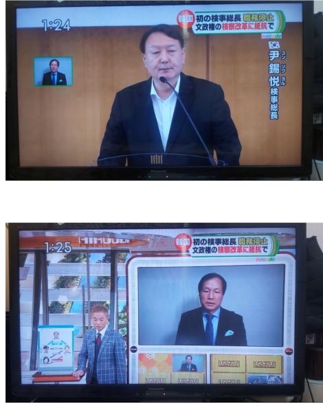 [韓国の反応]日本は韓国の検事総長に職務執行停止のニュースまで速報で流すんだね・・・[韓国ネット民]