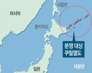 [韓国の反応]米国の「北方領土で生まれた人間は日本人として扱う」方針にロシアが猛反発[韓国ネット民]独島も韓国の領土だと認めてください!