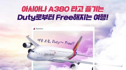 [韓国の反応]アシアナ航空が九州地方を上空から観覧する「無着陸飛行」ツアーを販売へ「韓国ネット民]
