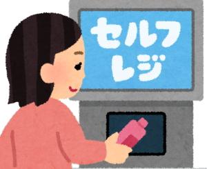 [韓国の反応]日本で開発された無人レジ機に韓国人もびっくり![韓国ネット民]人間はどんどんいらなくなるんだね・・・