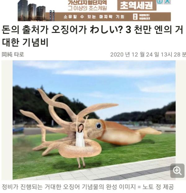 [韓国の反応]石川県能登町が建設予定のモニュメントに韓国人も失笑[韓国ネット民]こういう記念碑で2