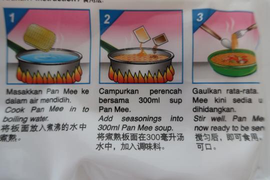 インスタント板麺5/31 5
