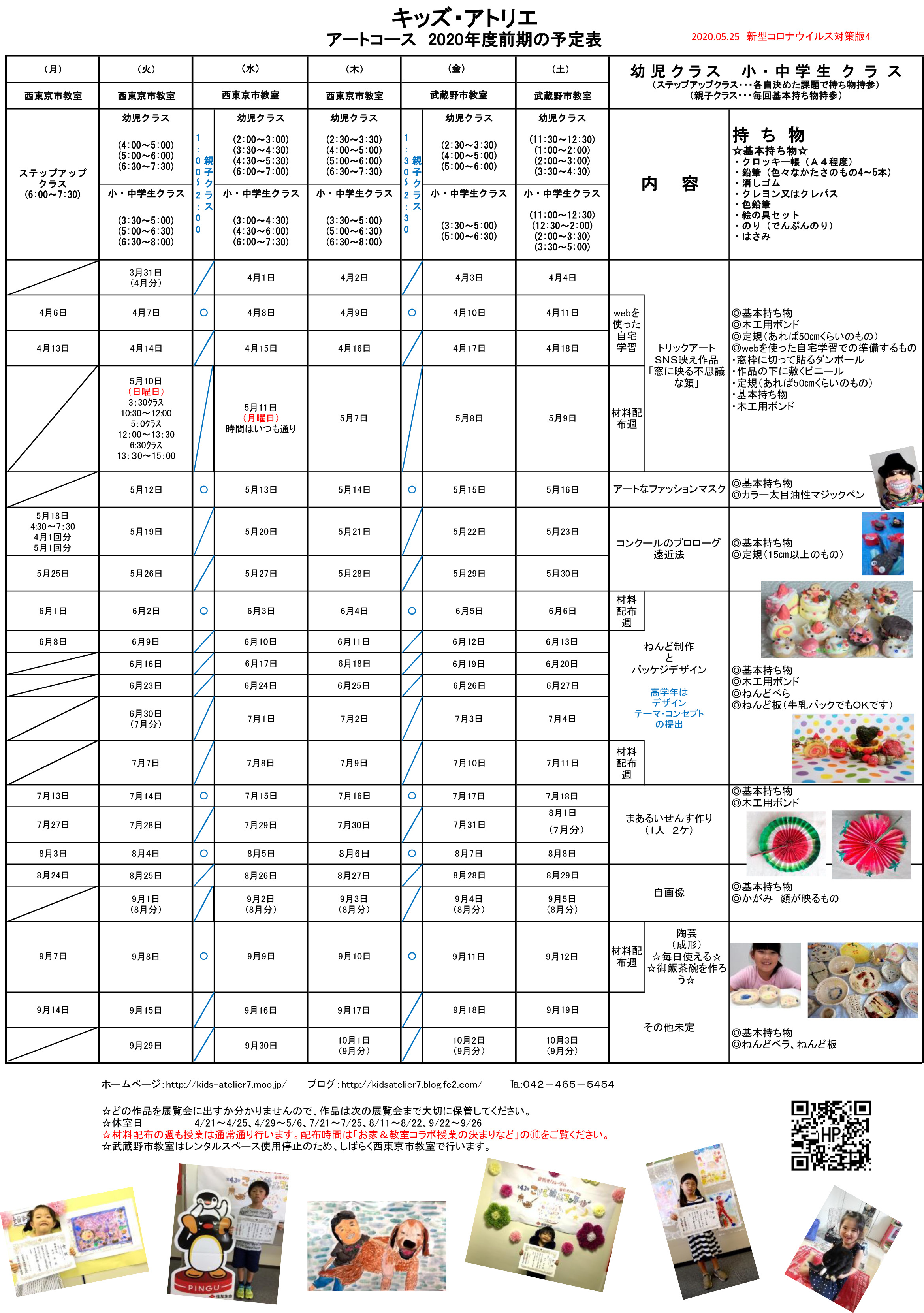 子供絵画造形教室キッズ・アトリエ2020前期コロナ対策予定表4