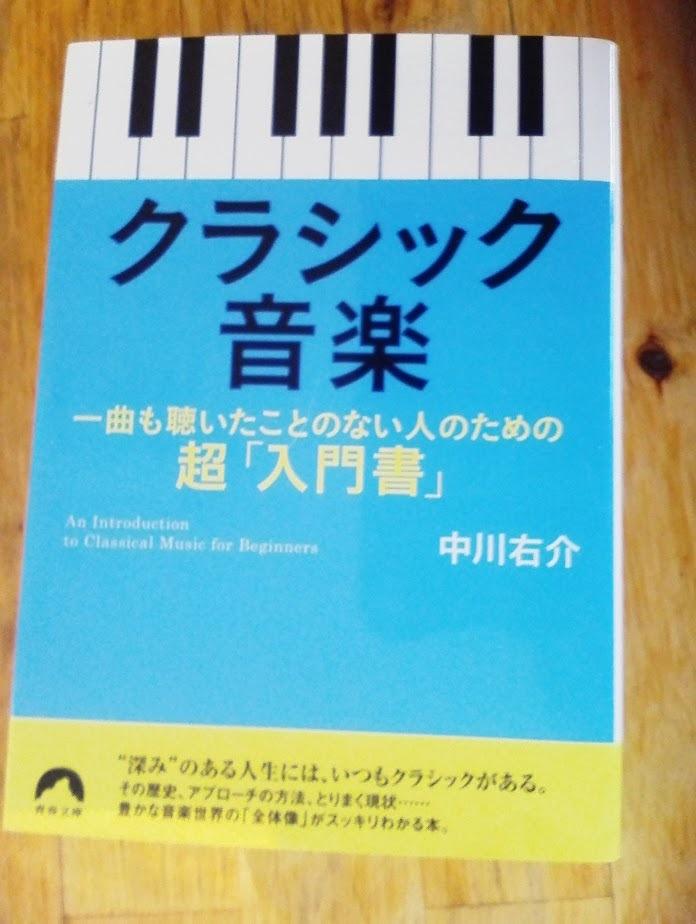 クラシック超入門書