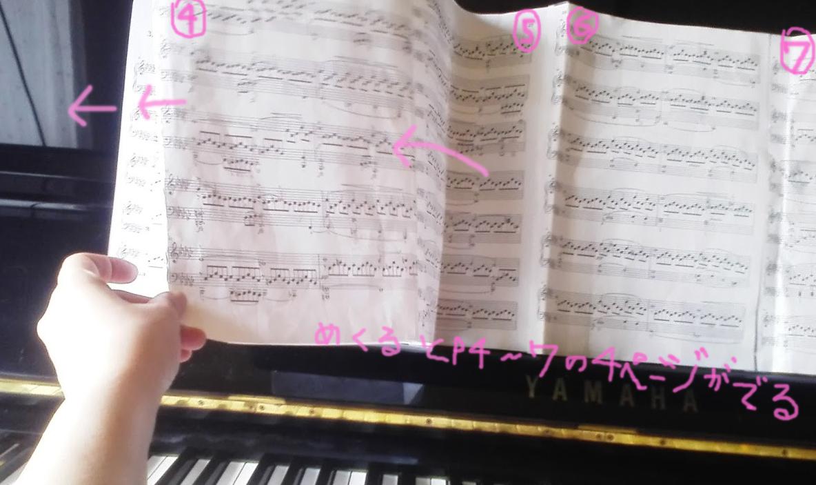 即興曲op90-3楽譜めくる2I