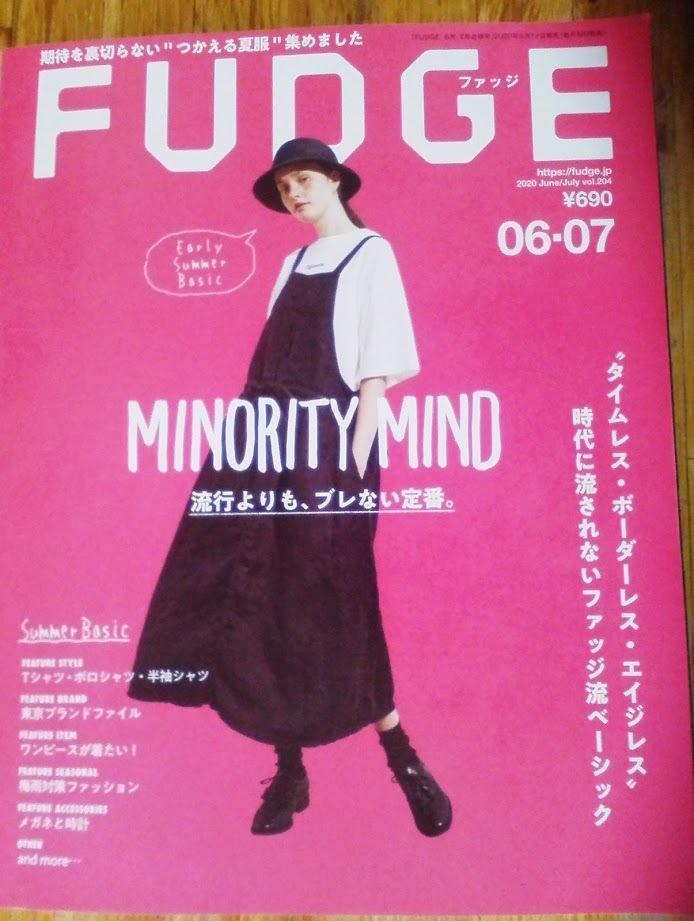 FUDGE6〜7月号