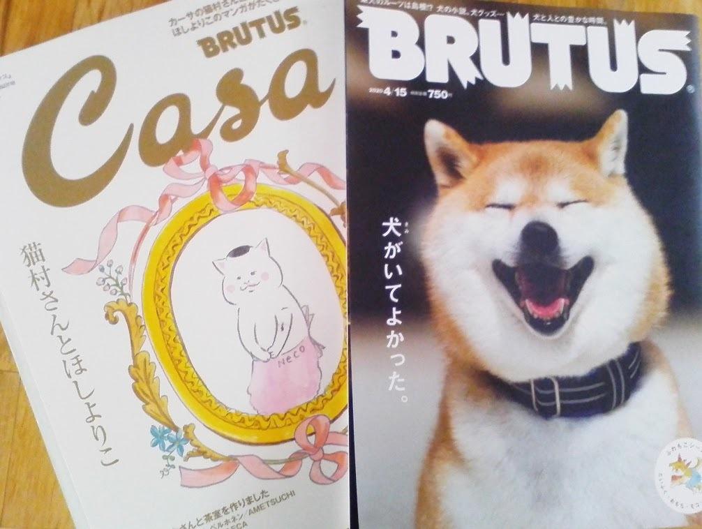 BRUTUS犬特集&カーサBRUTUS猫村さん特集