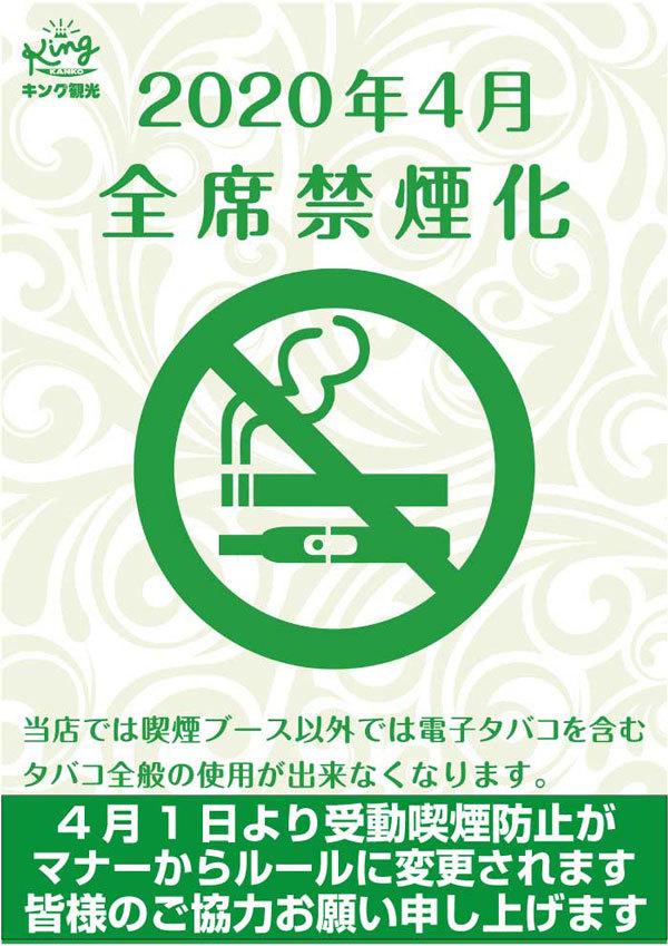 20200326-tabako01.jpg