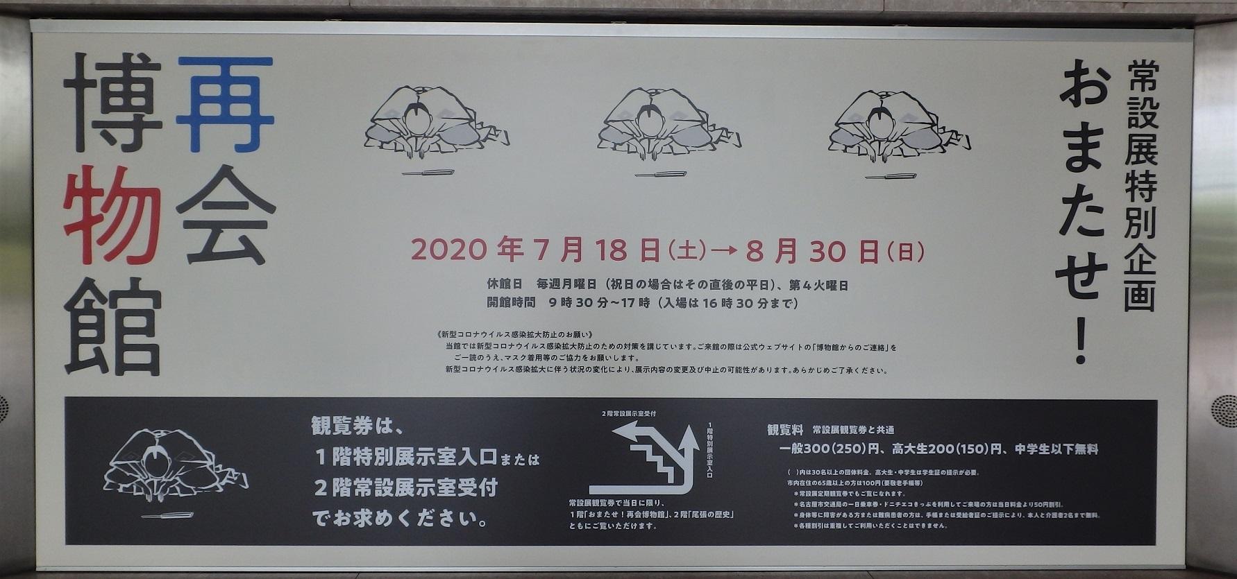 名古屋市博物館再開