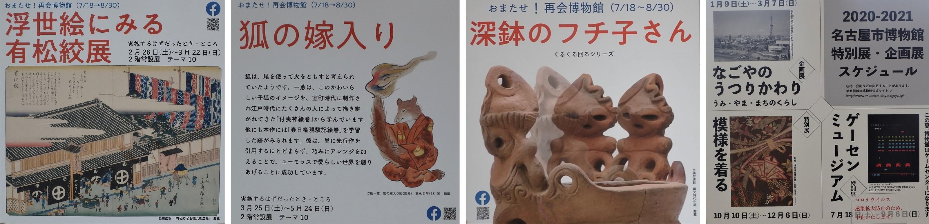 名古屋市博物館展示2020