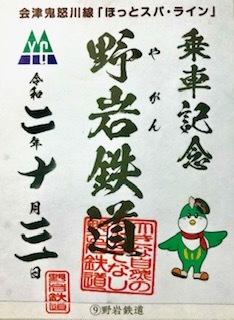 1003 野岩鉄道