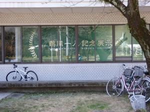 鶴岡一人記念展示室
