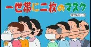 1世帯2枚マスク
