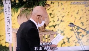 遺族代表哀悼の意