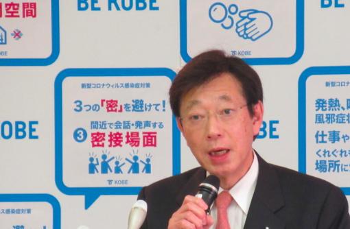 20200403久元神戸市長