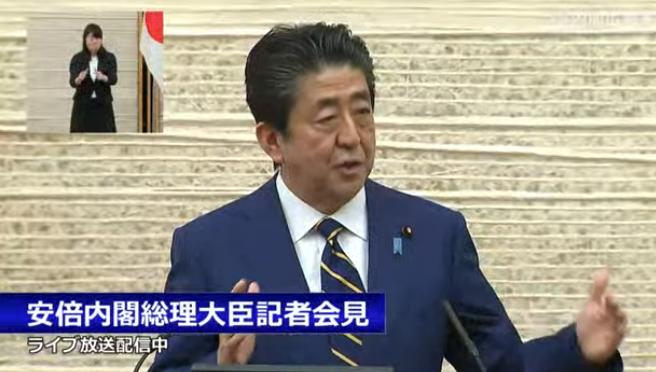 20200407安倍晋三首相