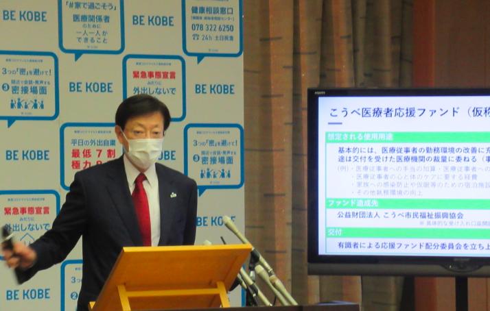 20200421久元神戸市長