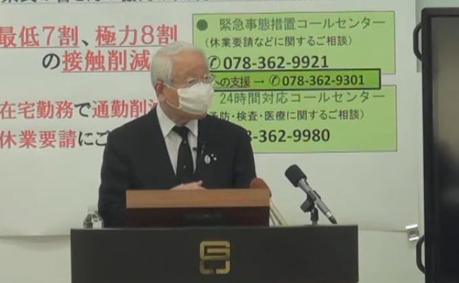 20200422井戸知事