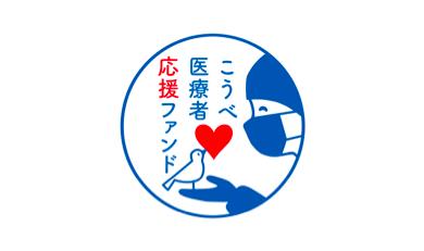 20200505神戸医療者応援ファンド