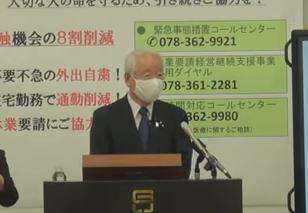 20200512井戸兵庫知事
