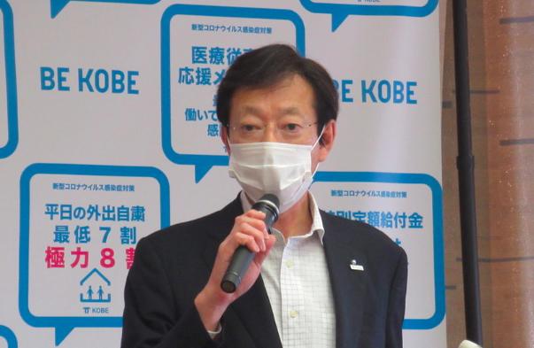 20200513久元神戸市長