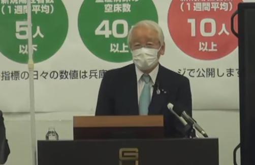 20200519井戸兵庫知事
