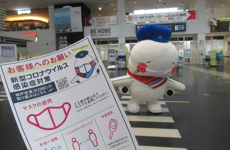 20200619神戸空港マスク
