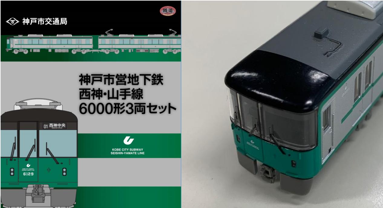 20200622神戸市営地下鉄6000形発売