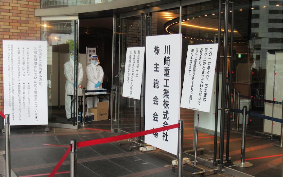 20200625川重総会