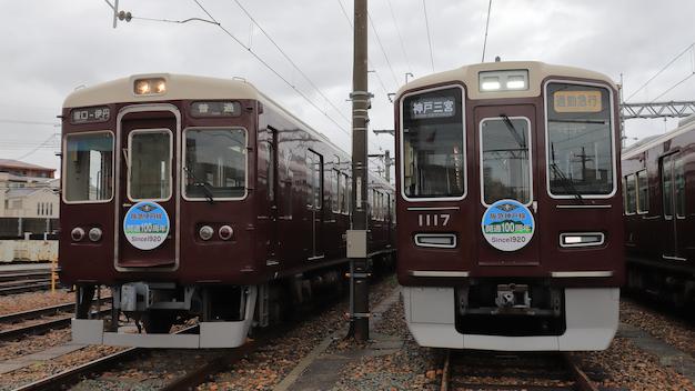 20200703阪急神戸線100周年