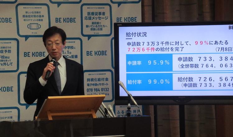 20200709久元神戸市長