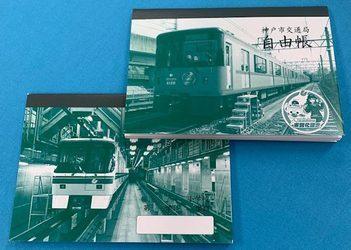 20200830神戸ノート