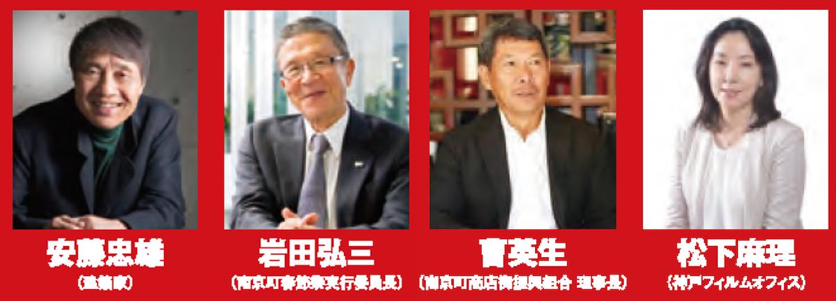 20200915南京町座談会
