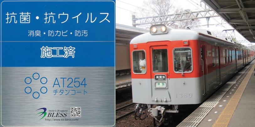 20201007神戸電鉄抗菌抗ウイルス加工