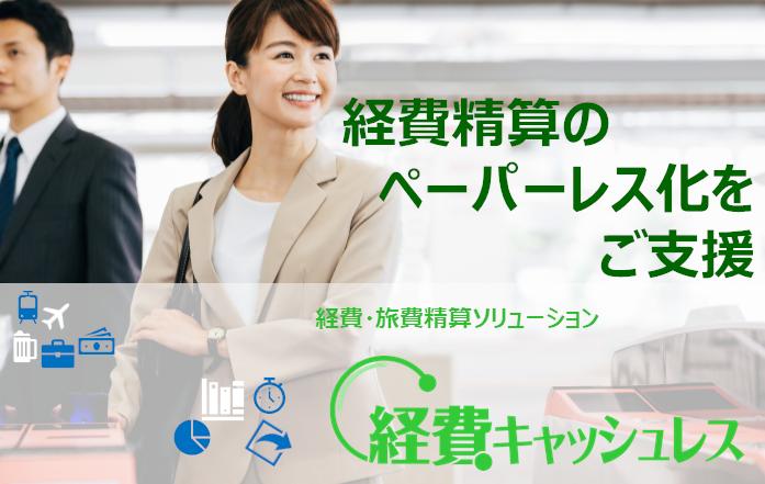 20201016経費キャッシュレス_イメージ画像
