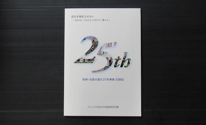 20201021震災25年事業記録誌