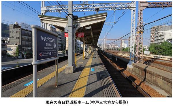 20201105春日野道駅