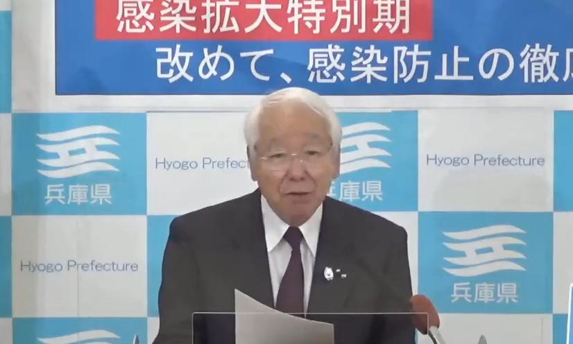 20201120井戸兵庫知事