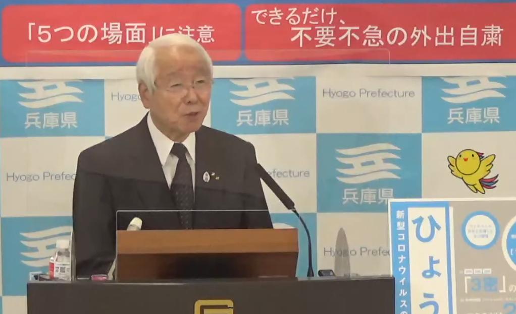 20201217井戸兵庫知事