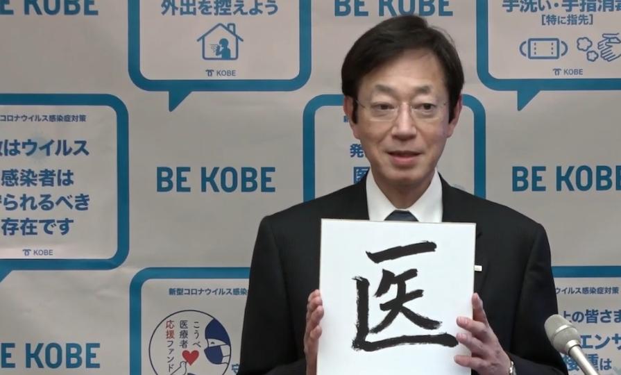 20201223久元神戸市長