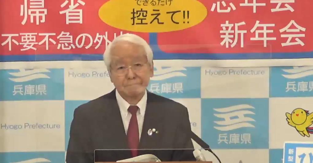 20201224井戸兵庫知事