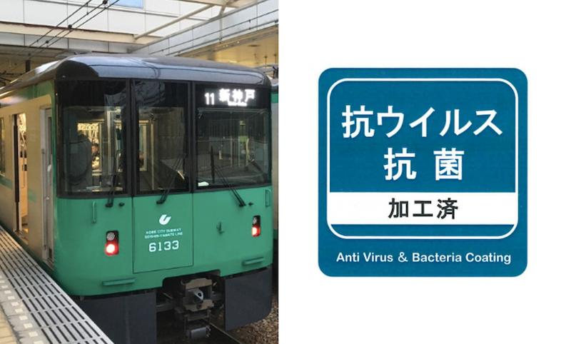 20201225抗菌抗ウイルス