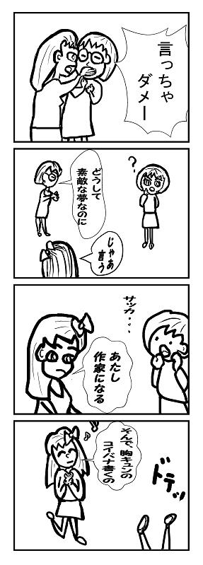 コミック3クミ子の夢