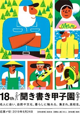 kikigaki_main.jpg