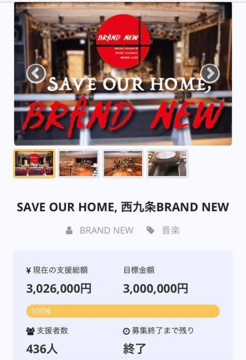 SAVE_oUR_HOME、西九条BRAND_NEW_convert_20200617000946