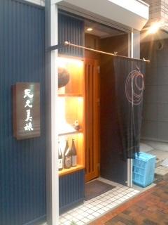 200611_1658~01天乃美禄