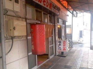 200611_1526~01水よし本店