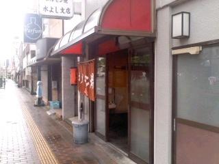 200611_1636~01水よし支店