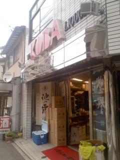200630_1720~01こば酒店 薬院