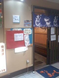 200701_0946~01魚がし 赤坂 長浜